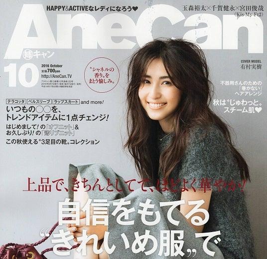AneCan__-_コピー